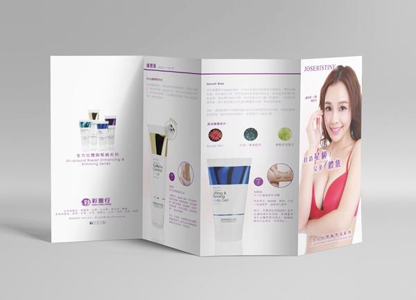 Skin Care Promotion Brochure Template